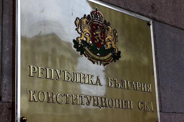 Конституционният съд отмени задължителното гласуване
