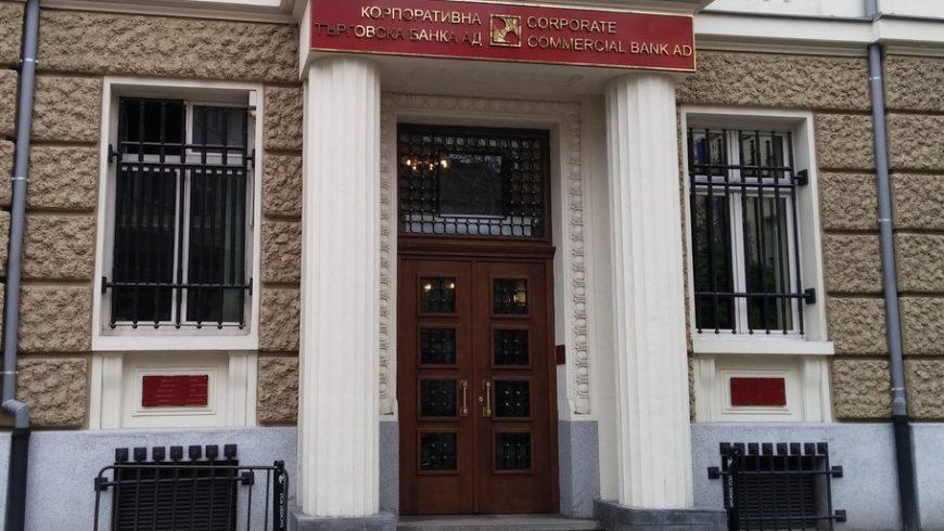 Прокурорските свидетели по делото за КТБ изчезнаха