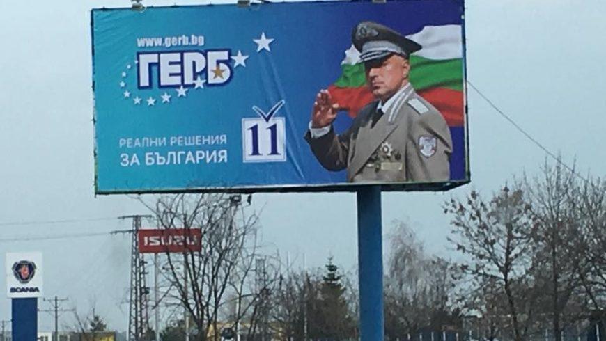 Блъф глава затрива, генерал-лейтенант Борисов!
