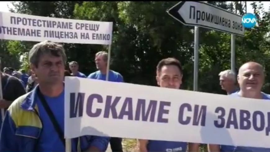 """Служители на """"ЕМКО"""" блокират международния път Е 79"""