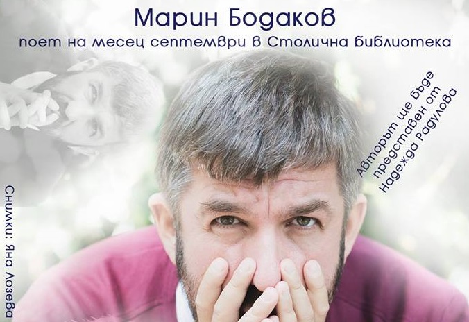 Марин Бодаков е поет на месец септември в Столична библиотека
