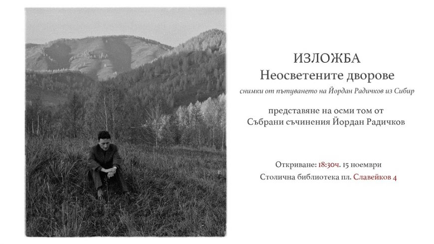 Изложба показва пътешествия на Радичков между Сибир и Швеция