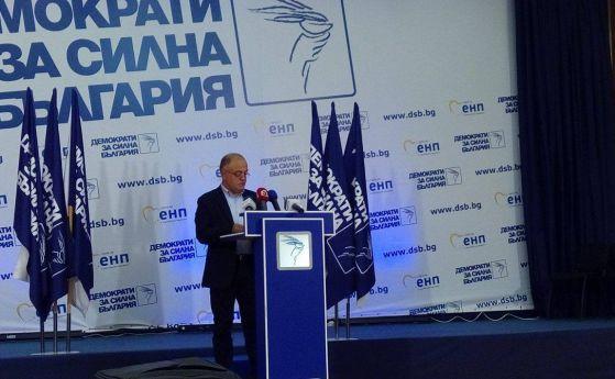 ДСБ: Правителството поставя България в политическа и икономическа изолация