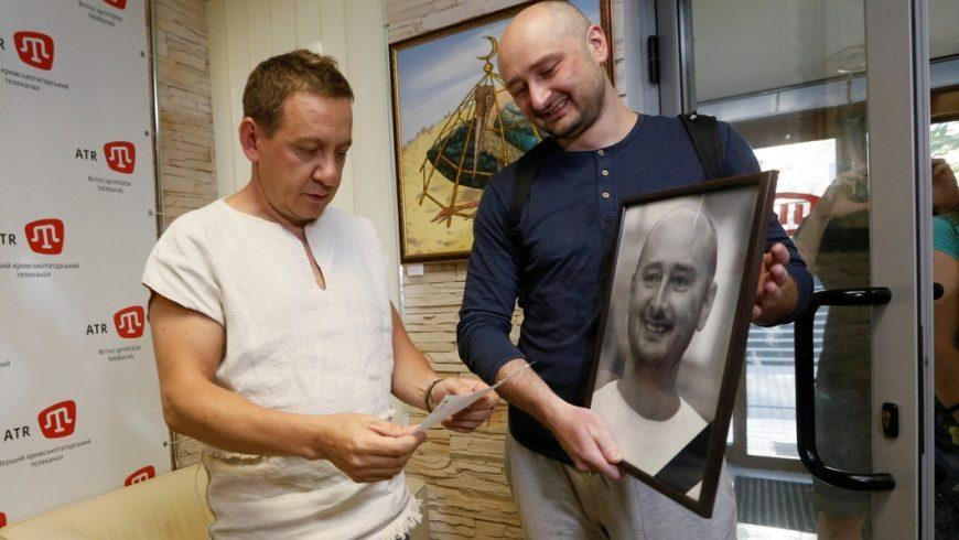 Прощаване с журналиста Бабченко