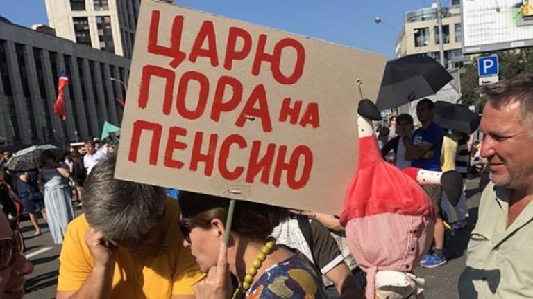Митинг в Москва срещу пенсионната реформа