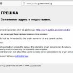 И Министерството на правосъдието остана без сайт