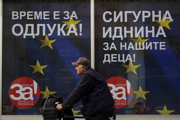 САЩ, НАТО и ЕС призоваха Македония да не се отказва от договора за името