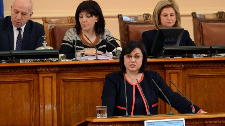 ГЕРБ и БСП в схватка заради Йончева