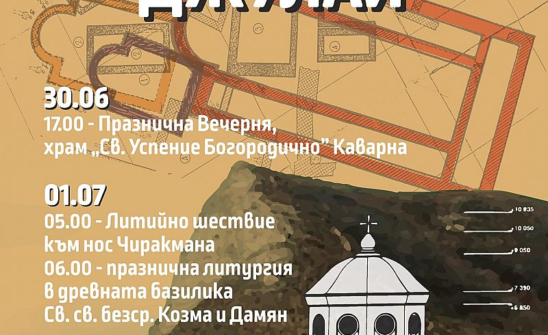 """""""Православен Джулай"""" правят в Каварна"""