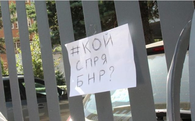 СЕМ откри процедура за избор на генерален директор на БНР